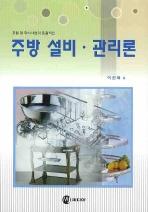 주방 설비 관리론(호텔 및 외식사업의 효율적인)(반양장)