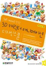3D 캐릭터 애니메이션 디자인스쿨(3DS MAX로만드는)(CD1장포함)