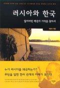러시아와 한국(잃어버린백년의기억을찾아서)