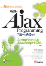 Ajax PROGRAMMING 기초부터 중급까지(CD1장포함)