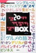일본 20대가 가장 많이 쓰는 일본어 BOX