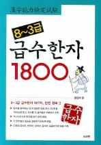 급수한자 1800(8-3급)