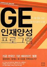 GE 인재양성 프로그램