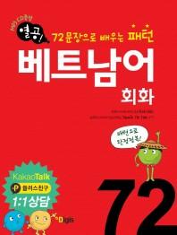 72문장 패턴 베트남어 회화 72(열공!)(CD1장포함)