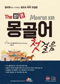 몽골어 첫걸음(The 바른)