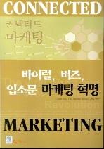 바이럴 버즈 입소문 마케팅 혁명