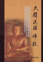 대한민국 불교