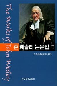 존 웨슬리 논문집 Ⅱ(양장본 HardCover)