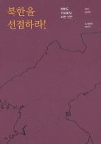 북한을 선점하라