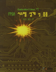 FPGA 시스템 설계 및 응용(Embedded Linux 기반)