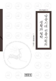 당송시대 선종사원의 생활과 철학(민족사학술총서 70)(양장본 HardCover)