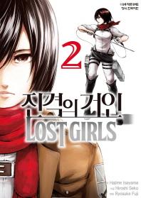 진격의 거인 Lost Girls. 2(완결)