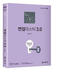 면접마스터 3.0(2018)