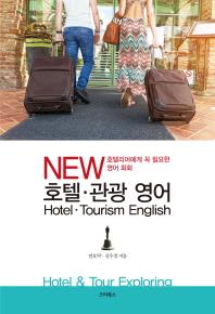 호텔 관광 영어(New)