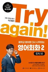 [epub3.0]Try again! 중학교 영어로 다시 시작하는 영어회화 2 - 토픽 50