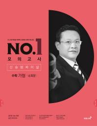 고등 수학 가형 신승범 파이널 모의고사(6회분)(2018)(봉투)