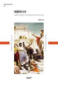 에클레시아(한국 신약학 시리즈 2)
