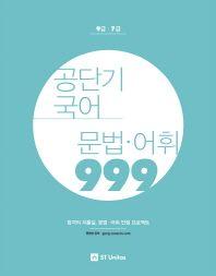 공단기 국어 문법 어휘 999(2018)