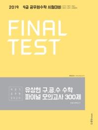 유상현 구.공.수 수학 파이널 모의고사 300제(2019)