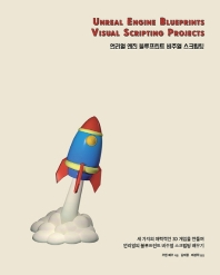 언리얼 엔진 블루프린트 비주얼 스크립팅(게임 개발 프로그래밍)