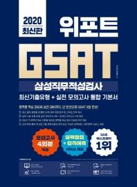 GSAT 삼성직무적성검사 최신기출유형+실전 모의고사 통합 기본서(2020)