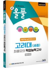 고려대(세종)최종모의 학업능력고사(봉투)(2020)(올풀)