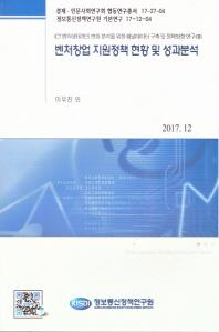 벤처창업 지원정책 현황 및 성과분석(경제 인문사회연구회 협동연구총서 17-27-04)