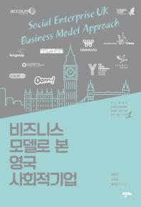 비즈니스 모델로 본 영국 사회적기업(글로벌 사회적경제 현장 탐방 시리즈 1)