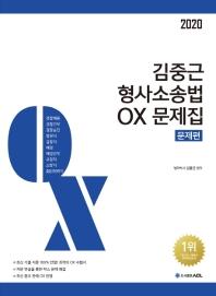 김중근 형사소송법 OX 문제집(2020)(ACL)