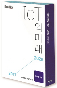 IoT의 미래 2017~2026(특허분석편)(한글판)