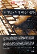 디지털시대의 대중소설론(문예학신서 23)