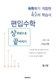편입수학 상끝 (기초수학)