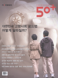 50+피프티 플러스(12월호)