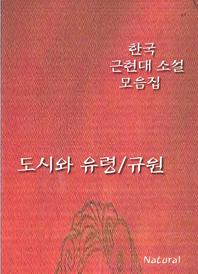 한국 근현대 소설 모음집  도시와 유령/규원