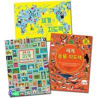 어린이 세계 지도책 세트(전3권)/세계가보이는지도책+세계동물지도책+세계도시지도책/풀과바람