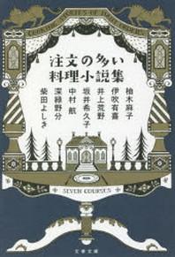 注文の多い料理小說集