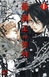[해외]薔薇王の葬列 1