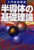 半導體の基礎理論-入門技術解說