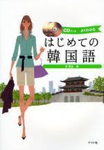 CDブックはじめての韓國語