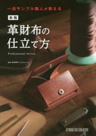 [해외]一流サンプル職人が敎える本格革財布の仕立て方