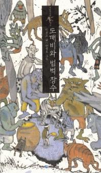 도깨비와 범벅장수(옛날옛적에 4)