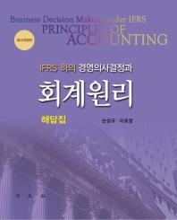 회계원리 해답집(IFRS하의 경영의사결정과)(개정판 14판)