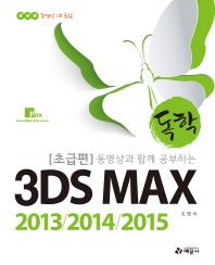 3DS MAX 2013/2014/2015(초급편)(독학)(CD1장포함)