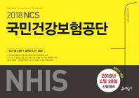 NCS 국민건강보험공단(NHIS) 최신기출 3회분+봉투모의고사 3회분(2018)