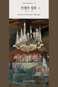 전쟁과 평화(중)(을유세계문학전집 99)(양장본 HardCover)