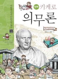 키케로 의무론(만화)(서울대선정 인문고전 50선 32)