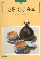 전통 건강 음료(빛깔있는 책들 181)