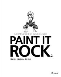Paint It Rock. 2 --- 깨끗