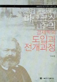 한국에서 마르크스주의 경제학의 도입과 전개과정