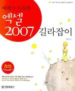엑셀 2007 길라잡이(예제가 가득한)(CD1장포함)